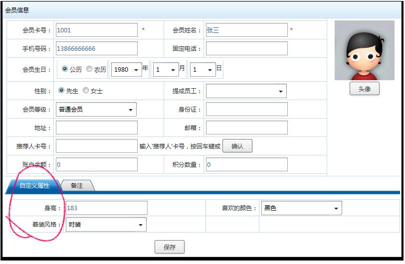 客户积分管理系统