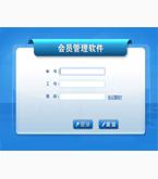 连锁会员储值系统免费下载