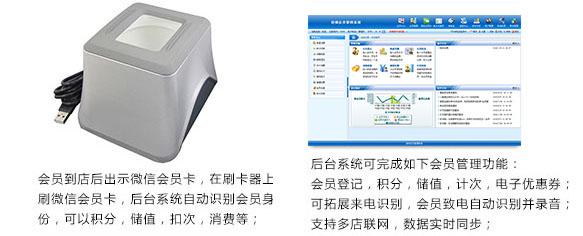 微信会员卡平台