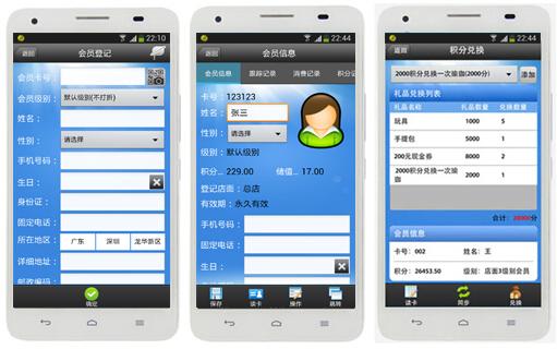手机客户管理软件