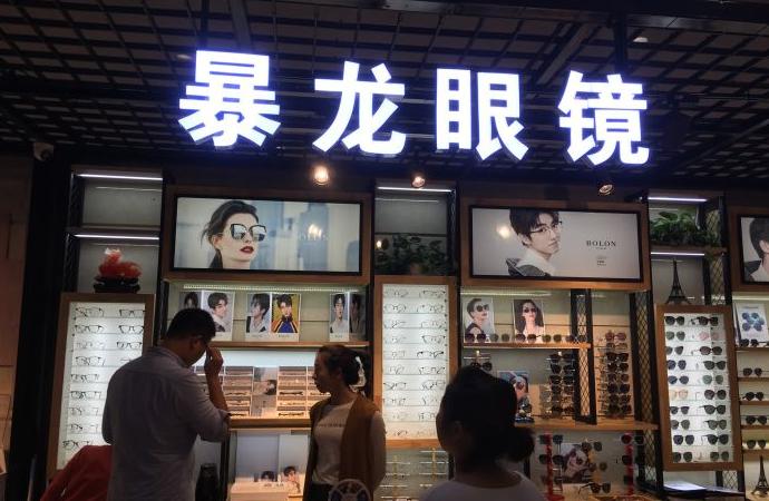 上海暴龙眼镜选用锐宜会员卡管理系统