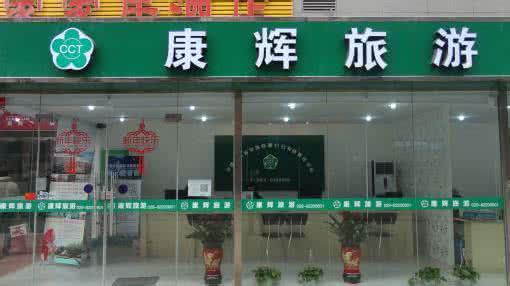 许昌康辉旅行社选用锐宜会员卡管理系统