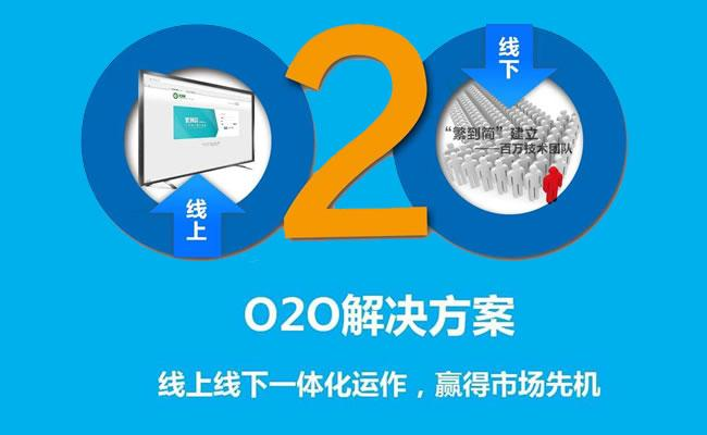 O2O营销模式对实体店有什么好处?
