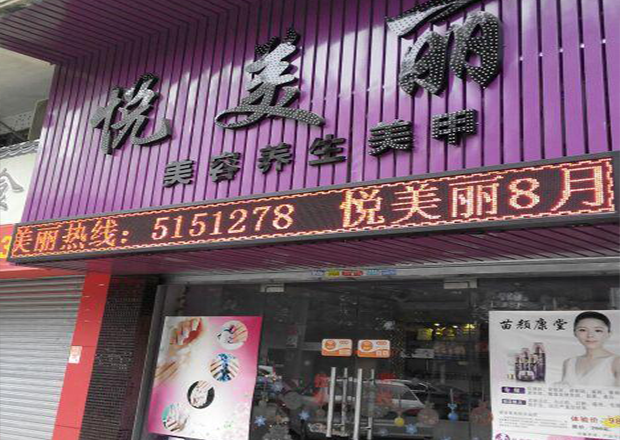 许昌悦美丽养生馆选用锐宜会员卡管理系统软件